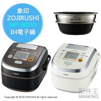 【配件王】日本代購 ZOJIRUSHI 象印 NP-WD10 IH電子鍋 壓力鍋 電鍋 5.5人份 另 NP-WU10