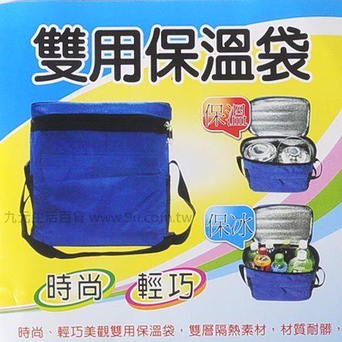~九元 ~冰溫雙用保溫袋~小 保溫 保冷 保冰 ~  好康折扣