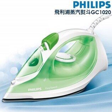 PHILIPS 飛利浦 蒸汽熨斗 EasySpeed GC1020 ★功率達1100W ,可提供強勁的蒸氣