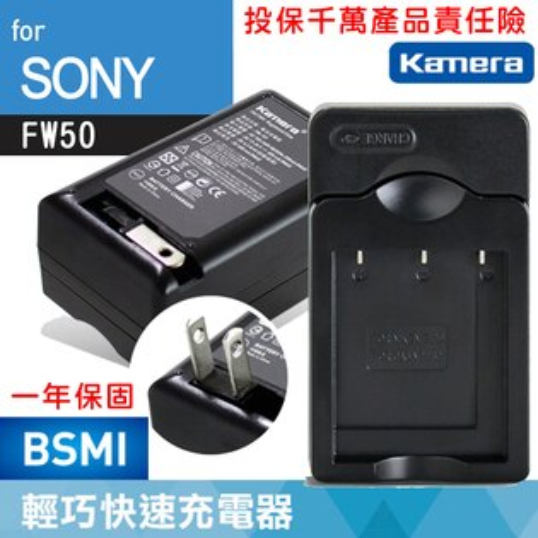 攝彩@SONY FW50充電器NEX3 NEX5 NEXC3 NEX7 A33 A35 A55 A5100 A7