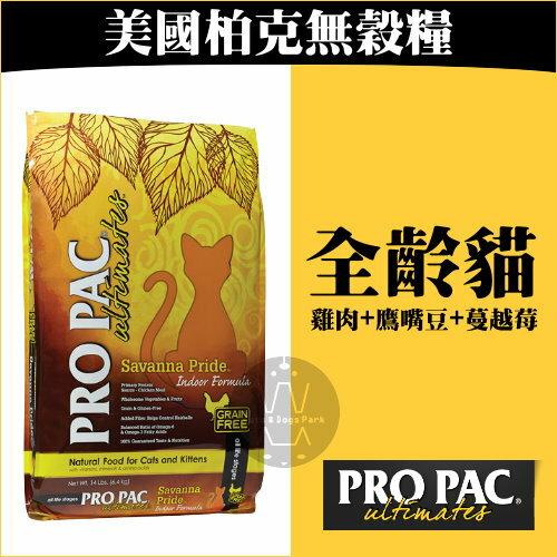 +貓狗樂園+ PRO PAC|美國柏克。無穀全齡貓。雞肉鷹嘴豆蔓越莓。5磅|$790 0