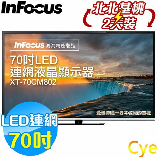 鍾愛一生  InFocus鴻海 XT-70CM802 70吋 FHD 連網液晶