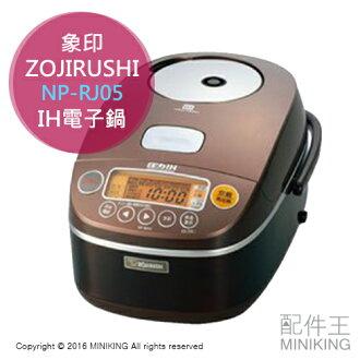 【配件王】 日本代購 ZOJIRUSHI 象印 NP-RJ05 IH電鍋 電子鍋 三人份 壓力炊飯