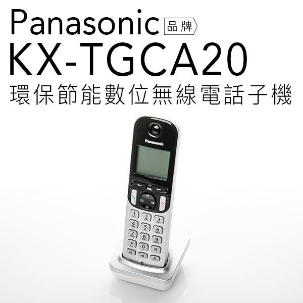 【需搭配主機使用】Panasonic 國際牌 TGC系列電話 子機 TGC210.TGC212