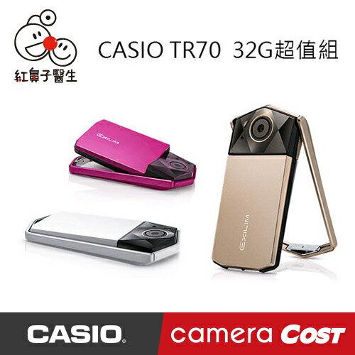 【超值!32G電充大全配】CASIO EX-TR70 桃紅 金色 白色 三色 公司貨 TR70 新 TR60 TR50 0