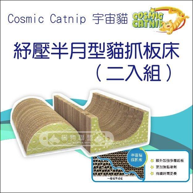 +貓狗樂園+ 美國Cosmic Catnip 宇宙貓【紓壓。半月型。貓抓板床。二入組】930元 - 限時優惠好康折扣