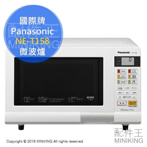 【配件王】日本代購 Panasonic 國際牌 NE-T158 蒸氣微波爐 微波爐 15L 脫臭機能