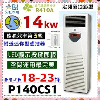 台灣精品台製有信心【冰點空調】高效能省電環保14.0kw48160BTU落地式箱型機《P140CS1》