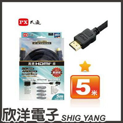 ※ 欣洋電子 ※ PX大通 HDMI 高畫質訊號線/傳輸線 支援4K 5米 黑色(HDMI-5MM) / 白色(HDMI-5MW)