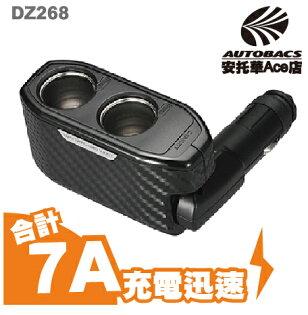 【日本獨家愛用款】車充-碳纖紋卡夢-雙孔L型插座DZ268/藍光  (4973007434665)
