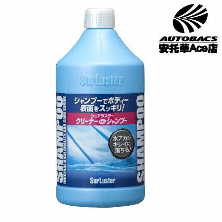 【日本獨家特定款】SurLuster水漬去污洗車精 S32 (014282)