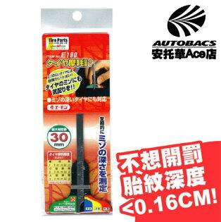 【日本獨家特定款】車胎紋深度測量計/測量尺 E190 (337286)