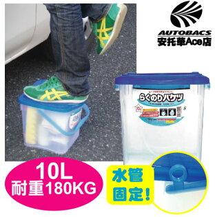 【日本獨家特定款】附蓋式10L耐重洗車水桶/收納桶_水管固定設計 (354094)