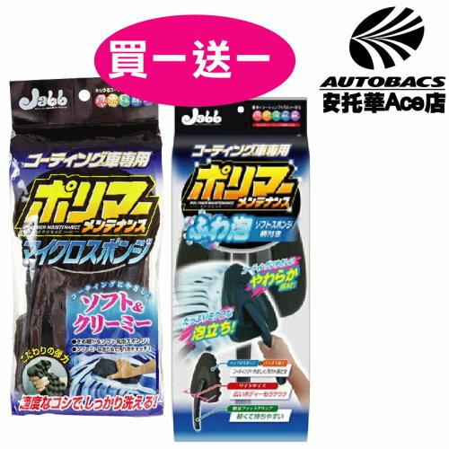【日本獨家買一送一】洗車波浪海綿刷P127+洗車海綿P122 (417032-set)