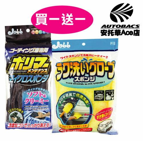【日本獨家買一送一】海綿手套P112+洗車海綿P122 (529660-set)