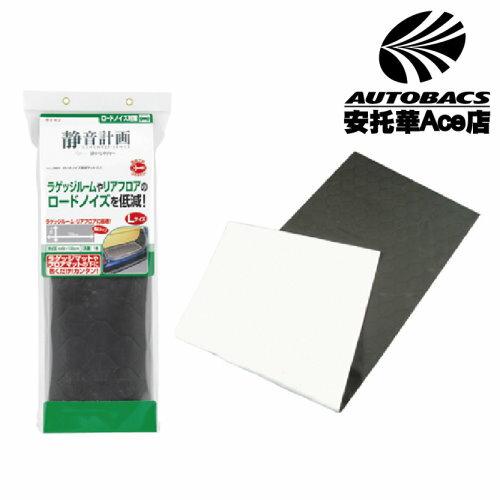【日本獨家靜音計劃】AMON隔音墊/後行理箱L號2661(566353)