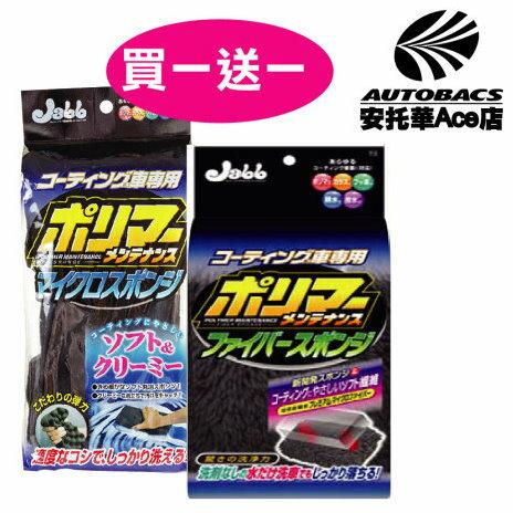 【日本獨家買一送一】雪尼爾黑磚吸水洗車綿P118+洗車海綿P122 (572128-417033)