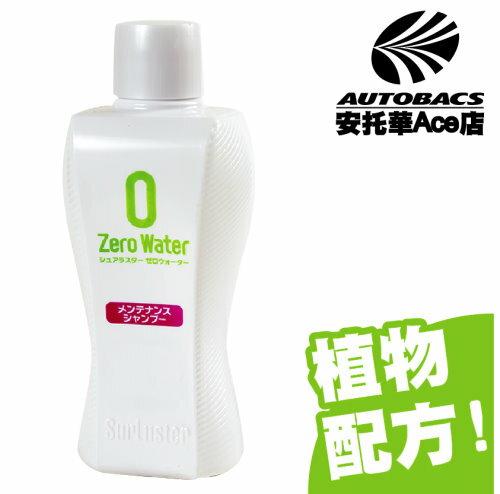 【日本獨家特定款】ZERO SurLuster高濃縮洗車精S82 (599587)