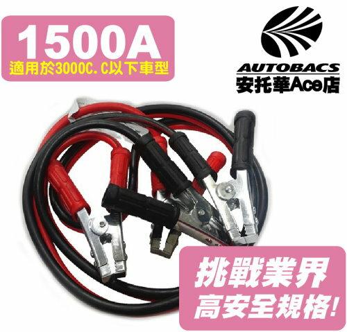 【安全必備推薦款】緊急救車線1500A/3000CC以下車種適用(724833)