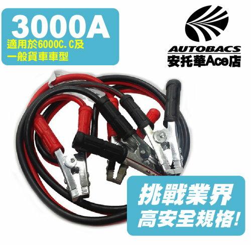 【安全必備推薦款】緊急救車線3000A/6000CC~貨車適用(724834)