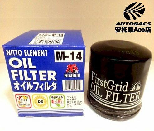 【日本獨家指定款】MAZDA馬自達機油芯M-14高機能FIRSTGRID (596283)