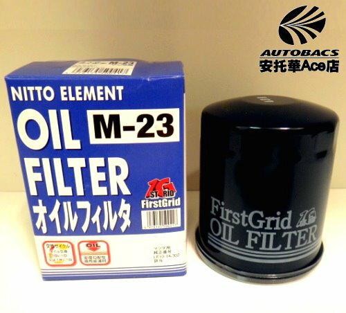 【日本獨家指定款】MAZDA馬自達機油芯M-23高機能FIRSTGRID (596290)