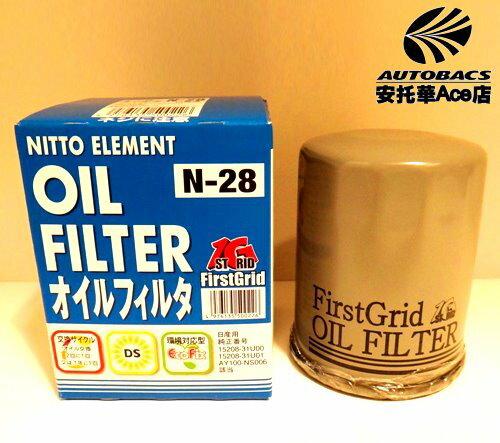 【日本獨家指定款】NISSAN裕隆機油芯N-28高機能FIRSTGRID (596304)