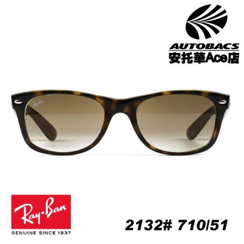 【RAY-BAN限時特賣】 雷朋 太陽眼鏡 2132#710-51 (674323)