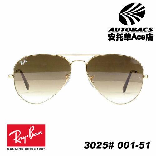 【RAY-BAN限時特賣】 雷朋 太陽眼鏡 3025#001-51 (674326)