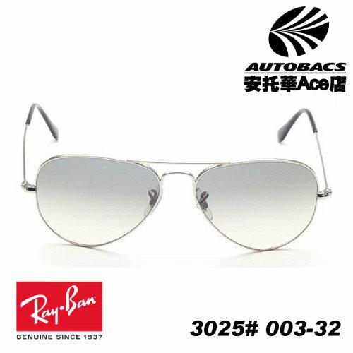 【RAY-BAN限時特賣】 雷朋 太陽眼鏡 3025#003-32 (674327)
