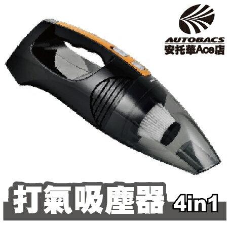 【車內必備用品】風行者4合1 渦輪 吸塵器打氣機 兩用 -TA-E007(4712589445658)