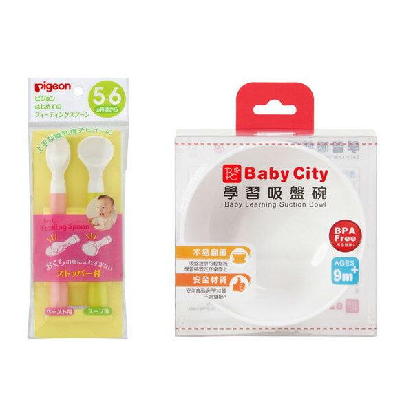 Pigeon貝親 - 軟質安全湯匙 (2入) + Baby City娃娃城 - 學習吸盤碗 超值組