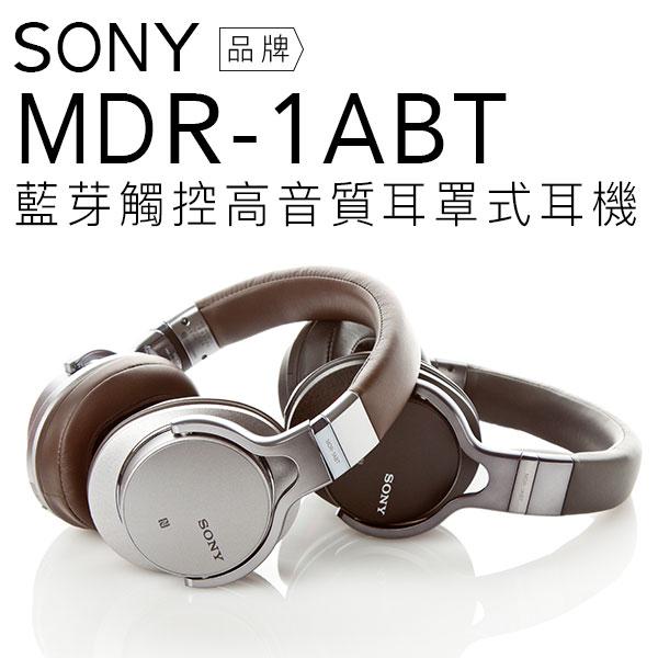 【贈原廠耳機架】SONY 耳罩耳機  MDR-1ABT   無線藍芽  一年保固高音質【公司貨】