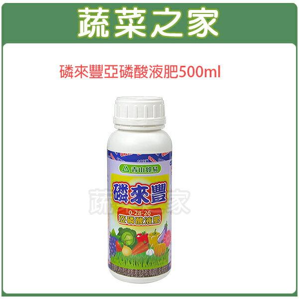 【蔬菜之家002-B41】磷來豐亞磷酸液肥500ml
