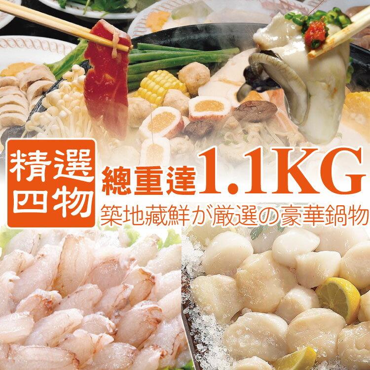 1.1Kg 鍋物懶人包 海陸鍋物組4件