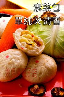 【姚媽媽工作坊】菜包5入●手工製作●無任何化學添加●素食●包子●饅頭