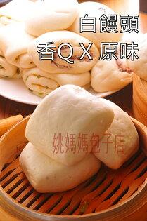 【姚媽媽工作坊】白饅頭5入●手工製作●無任何化學添加●可素食●包子●饅頭