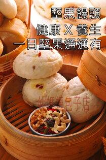 【姚媽媽工作坊】堅果饅頭5入●手工製作●無任何化學添加●可素食●包子●饅頭