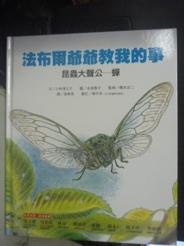 ~書寶 書T1/兒童文學_WGQ~昆蟲大聲公:蟬_小林清之介 ~  好康折扣