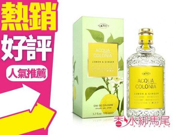 ◐香水綁馬尾◐No.4711 古龍水檸檬&生薑 100ml