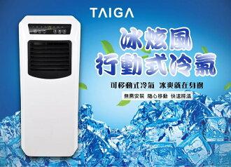 大河生活TAIGA 冰炫風行動式冷氣(1台)移動冷氣/冷風噴霧/冷房效果/保濕降溫