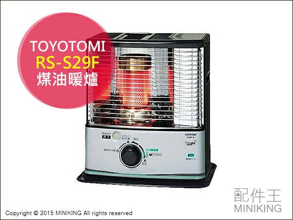 【配件王】日本代購 TOYOTOMI RS-S29F 煤油爐 10疊 煤油暖爐 煤油暖氣機 電子點火 電暖器