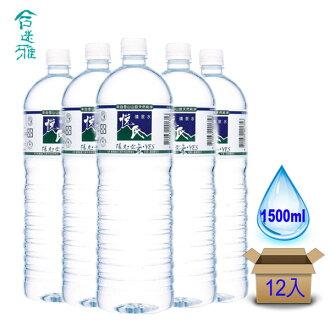 ●免運費悅氏礦泉水1500ml(整箱出售/12瓶入)【合迷雅好物商城】