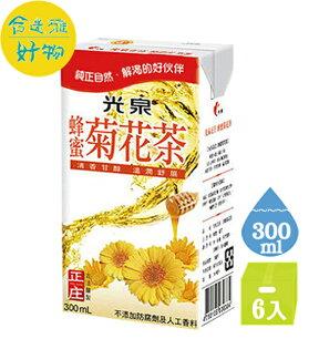 ●光泉正庄蜂蜜菊花茶-鋁箔包300ml(6入/組)【合迷雅好物商城】