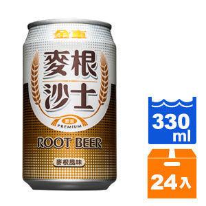 麥根沙士330ml/24罐/箱【合迷雅好物商城】