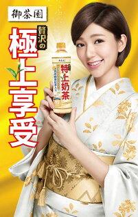 御茶園特上奶茶 550ml /單瓶【合迷雅好物商城】