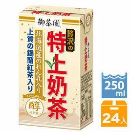 御茶園 特上奶茶-鋁箔包250ml(24入/箱)【合迷雅好物商城】