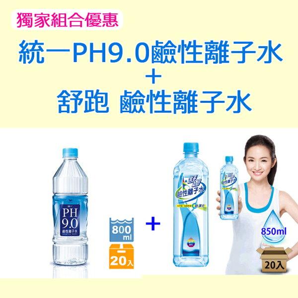 統一PH9.0鹼性離子水800ml(1箱)+舒跑鹼性離子水850ml(1箱)【免運】【獨家超值組合】