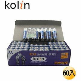 kolin 歌林碳鋅電池-3號電池60入【合迷雅好物商城】