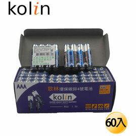 kolin 歌林碳鋅電池-4號電池60入【合迷雅好物商城】